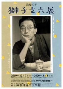 企画展・収蔵コレクション展18「没後50年 獅子文六展」の画像
