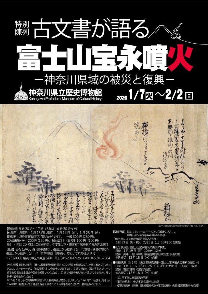 特別陳列「古文書が語る富士山宝永噴火-神奈川県域の被災と復興-」の画像
