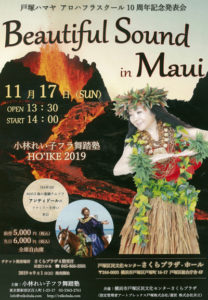 戸塚ハマヤ アロハフラスクール10周年記念発表会 Beautiful Sound in Mauiの画像