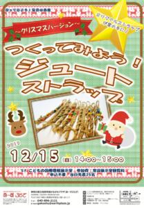 つくってみよう!ジュートストラップ~クリスマスバージョン~の画像
