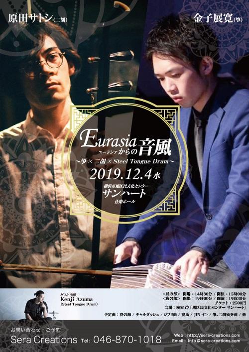 Eurasiaからの音風 ~箏×二胡×Steel Tongue Drum~の画像
