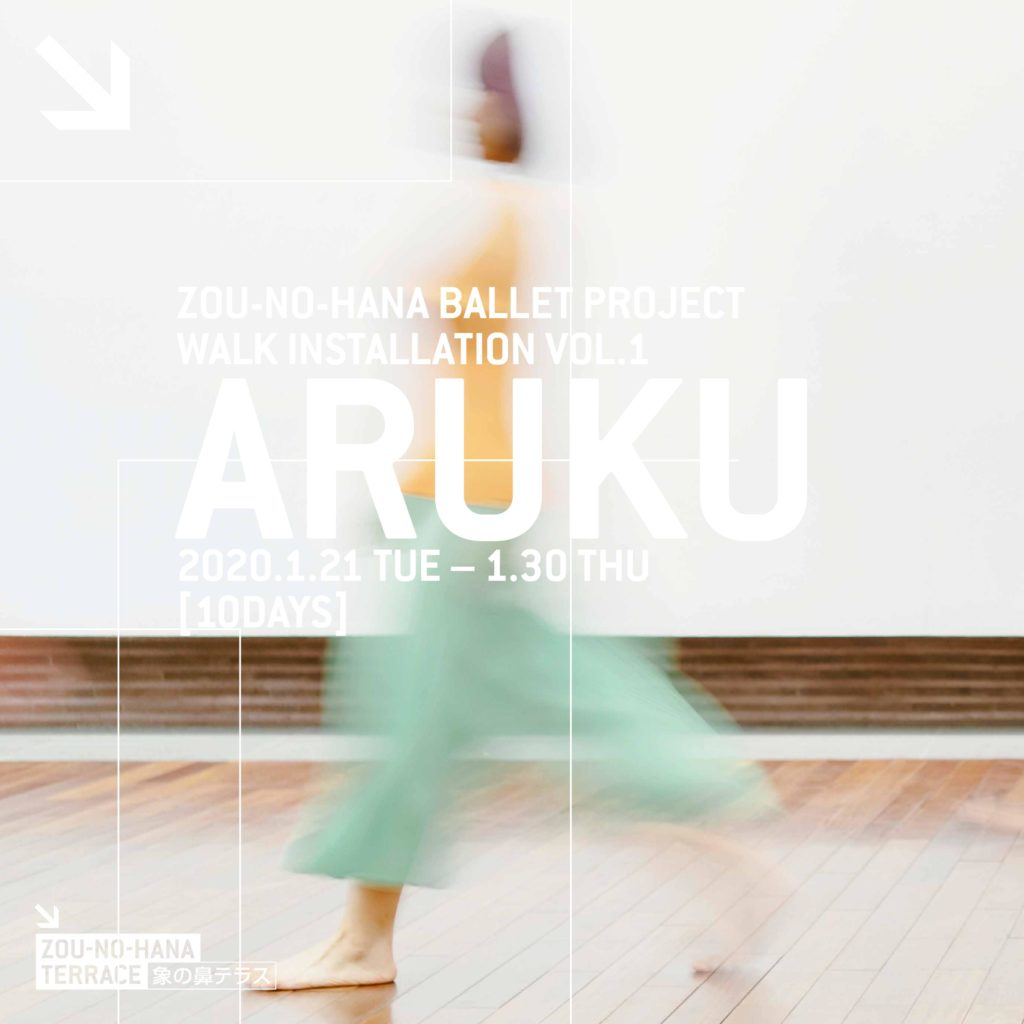 Walk Installation vol.1 ARUKUの画像