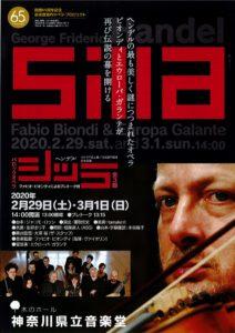 【開催中止】開館65周年記念 音楽堂室内オペラ・プロジェクト ヘンデル『シッラ』全3幕の画像