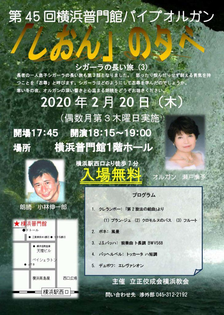 第45回横浜普門館パイプオルガン「しおん」の夕べの画像