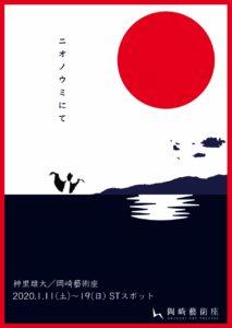 岡崎藝術座 『ニオノウミにて』の画像