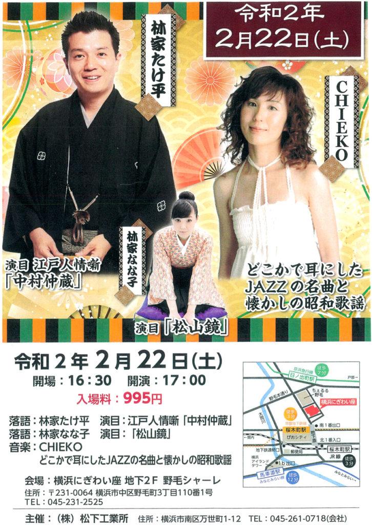 江戸人情噺&JAZZの名曲と懐かしの昭和歌謡の画像