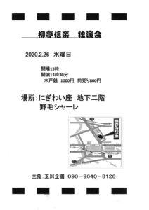柳亭信楽 独演会の画像