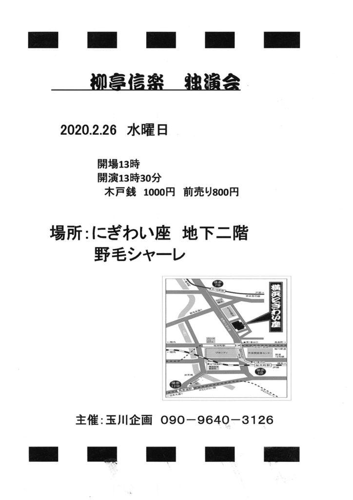 【開催中止】  柳亭信楽 独演会の画像