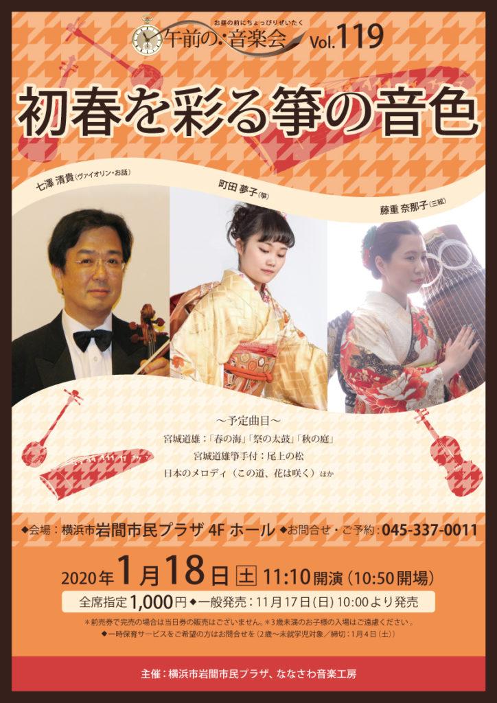 午前の音楽会Vol.119 初春を彩る箏の音色の画像