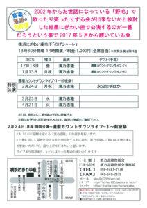 【開催中止】  濱乃志隆 音楽と落語の宅配便(野毛で歌ったり笑ったりする会)の画像