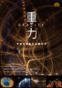 サイエンス・プラネタリウム 第11回 「重力-宇宙を支配する謎のチカラ-」(締切:2020/1/26)の画像