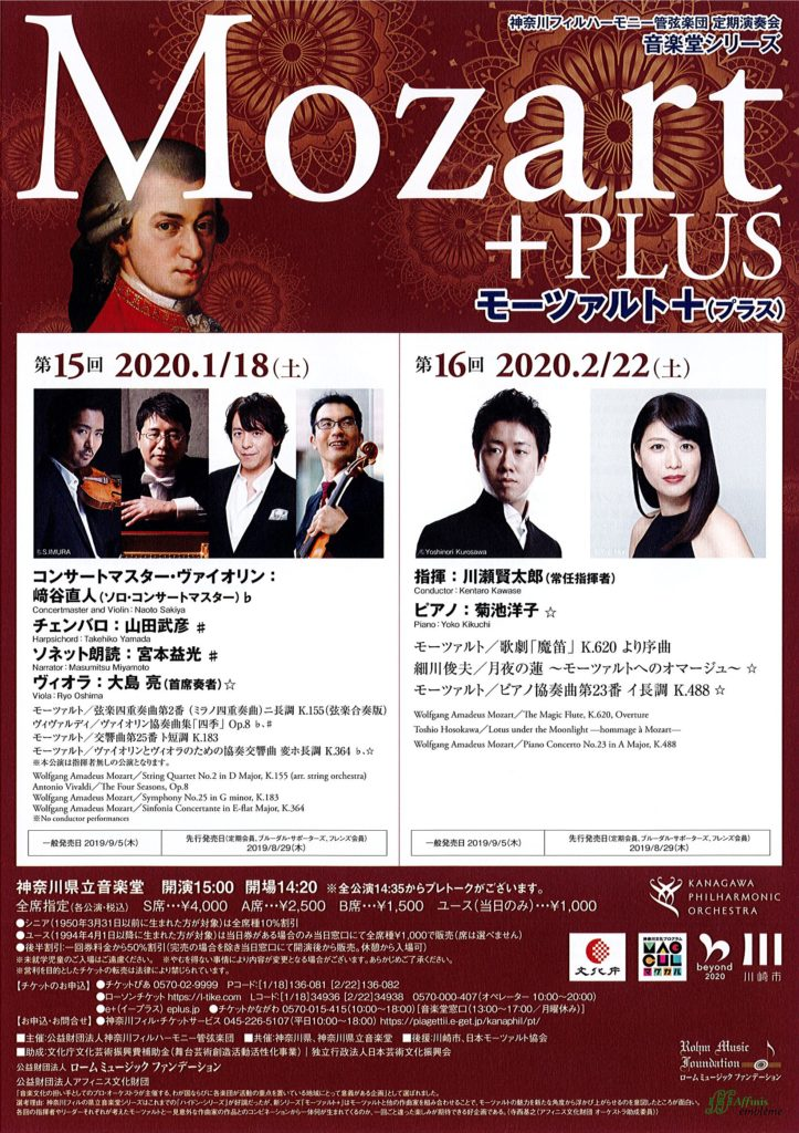 神奈川フィルハーモニー管弦楽団音楽堂シリーズ「モーツァルト+(プラス)」<第16回>の画像