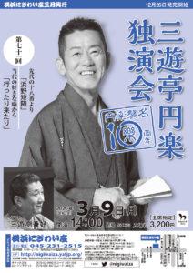 第七十一回 三遊亭円楽独演会 円楽襲名10周年の画像