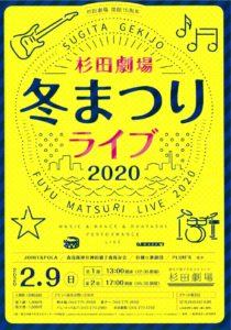 杉田劇場冬まつりライブ2020の画像