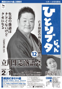 立川生志落語会 ひとりブタじゃん~亡き師匠の持ちネタに挑む12の画像