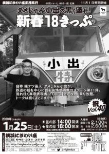ダメじゃん小出の黒く塗れ!Vol.40   新春18きっぷ【昼の部】の画像