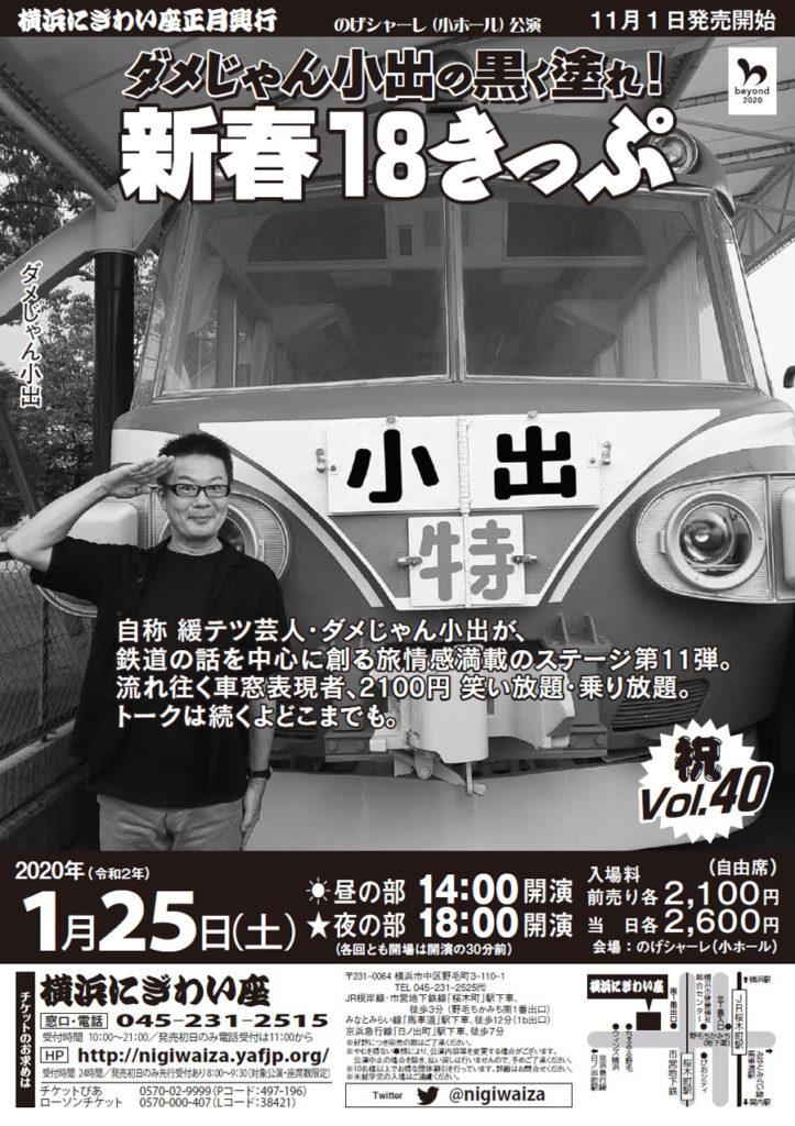 ダメじゃん小出の黒く塗れ!Vol.40   新春18きっぷ【夜の部】の画像