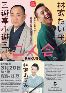 【開催中止】  関内寄席 三遊亭小遊三・林家たい平 二人会の画像