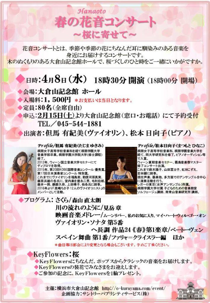 【開催中止】  春の花音コンサート~桜に寄せて~の画像