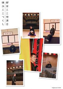 【開催中止】  柳家三三独演会 横浜三三づくしの画像