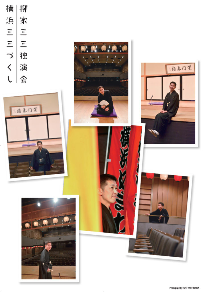 柳家三三独演会 横浜三三づくしの画像