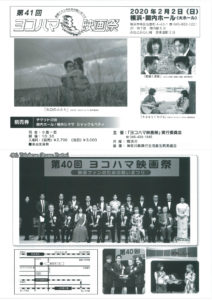 第41回ヨコハマ映画祭の画像