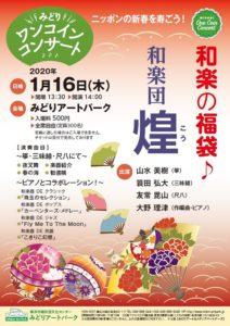 みどりワンコインコンサート ニッポンの新春を寿ごう!和楽の福袋♪の画像