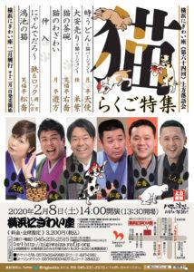 横浜にぎわい座第六十四回 上方落語会 ~猫らくご特集~の画像