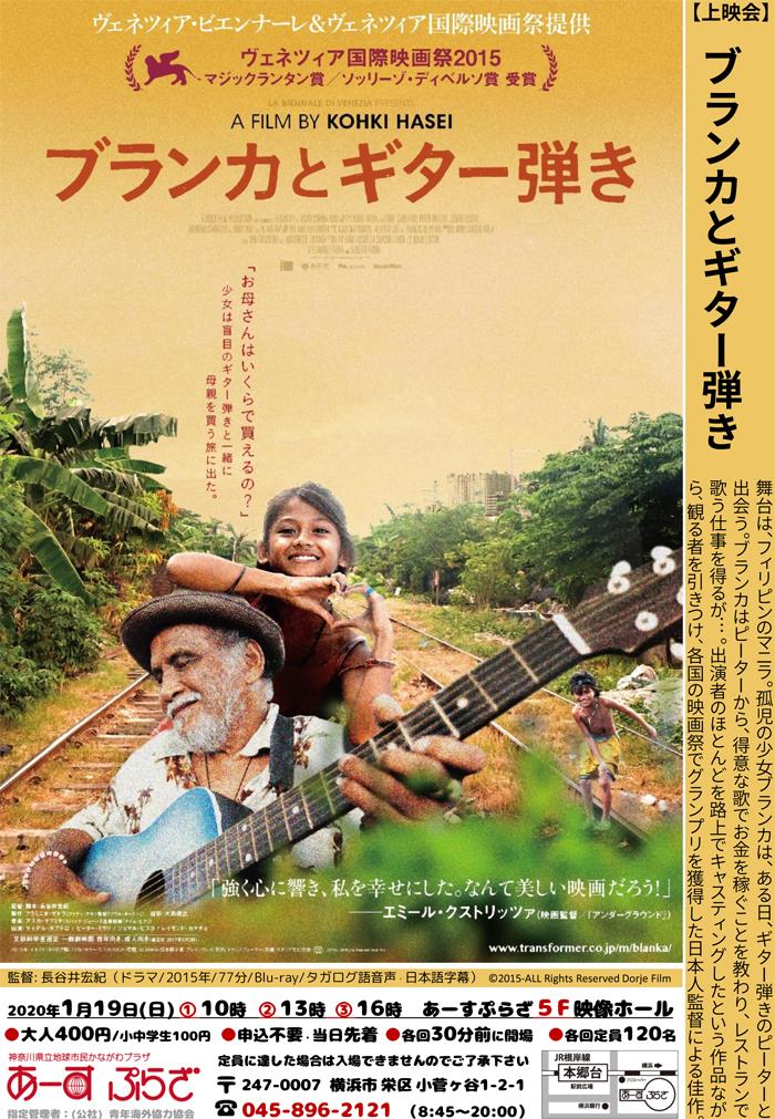 映画【ブランカとギター弾き】の画像