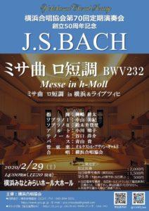 横浜合唱協会第70回定期演奏会の画像