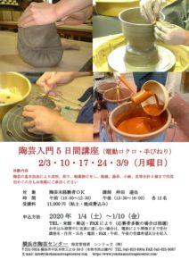 陶芸入門5日間講座の画像
