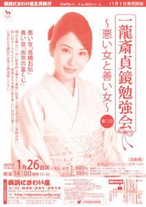 第二回 一龍斎貞鏡勉強会~悪い女と善い女~   の画像