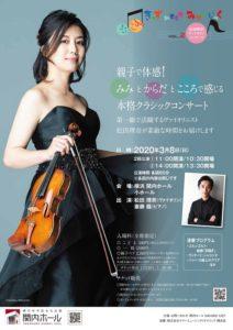 きっず・meet・みゅーじっく Vol.2 松田理奈 ヴァイオリンコンサートの画像