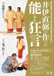 横浜能楽堂・神奈川県立歴史博物館提携企画公演「井伊直弼の作った能と狂言」の画像