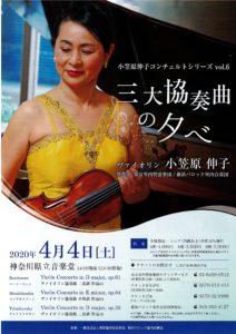 【開催中止】  小笠原伸子コンチェルトシリーズVol.6 三大協奏曲の夕べの画像