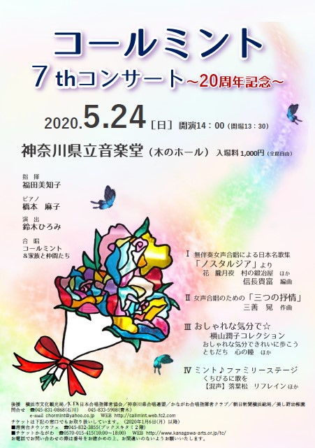 【開催中止】  コールミント7th コンサート~20周年記念~の画像
