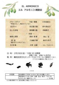 """""""エル アルモニコ""""朗読会の画像"""