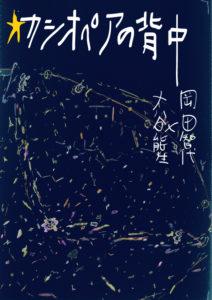 岡田智代×大谷能生 『カシオペアの背中』(TPAM2020フリンジ STスポットセレクションvol.3参加作品)の画像