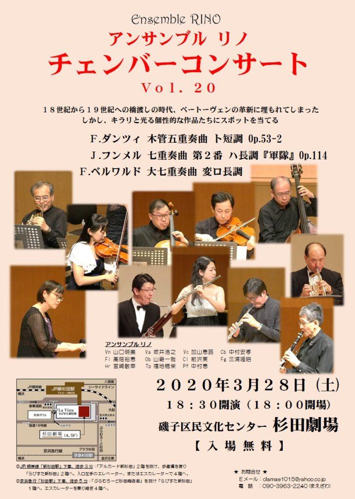 【開催中止】  チェンバーコンサート Vol.20の画像