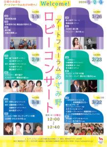2019年度1月-3月アートフォーラムあざみ野ロビーコンサートチラシ