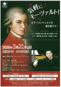 気軽にモーツァルト!ピアノコンチェルトを弾き振りで!の画像