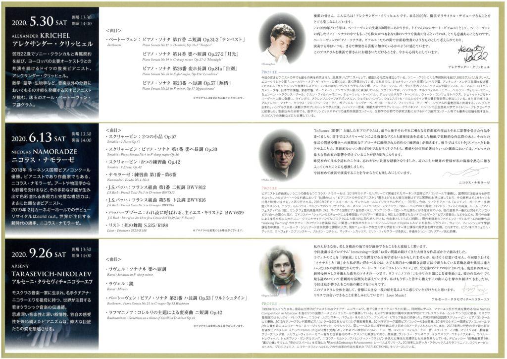 【開催中止】  シリーズ ピアニストとの出逢い Ⅲの画像
