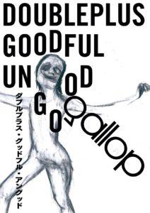 gallop新作パフォーマンス公演『ダブルプラス・グッドフル・アングッド』の画像
