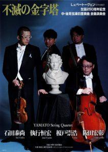 YAMATO String Quartet L.v.ベートーヴェン生誕250周年記念 中・後期弦楽四重奏曲 全曲演奏会【第3回】ベートーヴェンの苦悩/大フーガの画像