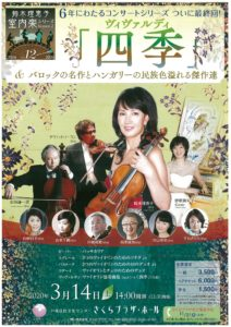 鈴木理恵子 室内楽シリーズ Season2 Vol.12 ヴィヴァルディ「四季」& バロックの名作とハンガリーの民族色溢れる傑作達の画像