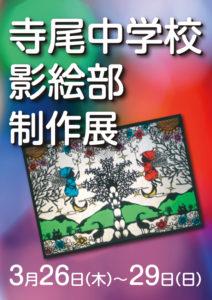 【開催中止】  寺尾中学校影絵部 制作展の画像