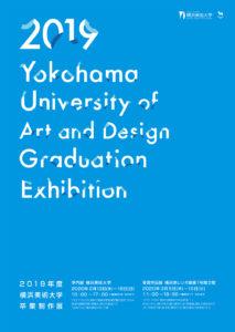 2019年度横浜美術大学 卒業制作展の画像