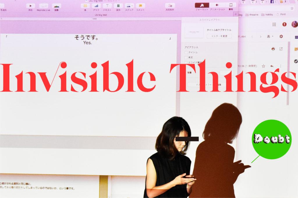 冨士山アネット[Invisible Things]の画像
