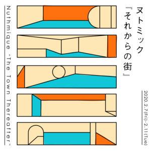 ヌトミック『それからの街』(TPAM2020フリンジ STスポットセレクションvol.3参加作品)の画像