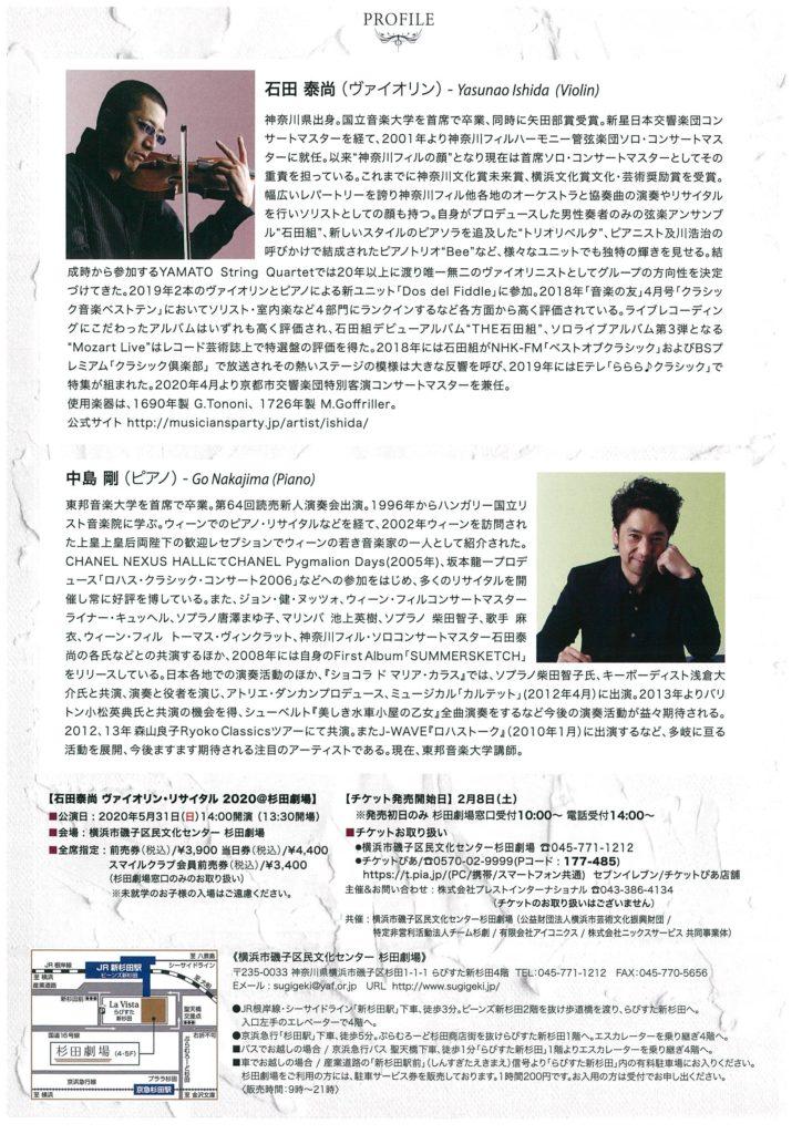 石田泰尚 ヴァイオリンリサイタル 2020 驚愕のカリスマティックヴァイオリニストの画像